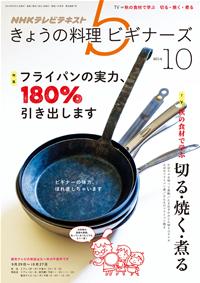 NHKきょうの料理ビギナーズ2014年10月号