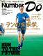 Sports Graphic Number Do(���ݡ��ĥ���ե��å��ʥ�С��ɥ�)������̤��ء�