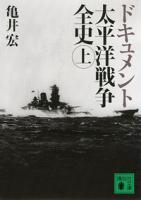 ドキュメント太平洋戦争全史(上)
