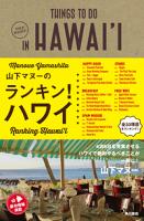 山下マヌーのランキン!ハワイ