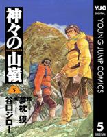 神々の山嶺5