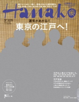 Hanako2014年8月28日号No.1070
