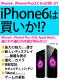 iPhone6���㤤��!?����ˤ��οʲ������Ƥ����餫�ˡ�