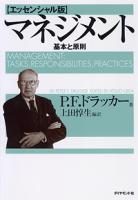 マネジメント[エッセンシャル版]基本と原則