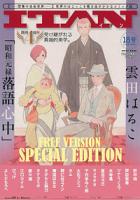 ITAN18号SPECIALEDITION1巻