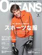 OCEANS(オーシャンズ) 2015年3月号2015年3月号-【電子書籍】