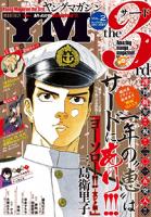 ヤングマガジンサード2015年Vol.2[2015年1月6日発売]1巻