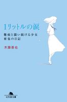 1リットルの涙難病と闘い続ける少女亜也の日記