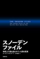 スノーデンファイル地球上で最も追われている男の真実