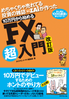 10万円から始めるFX超入門改定版
