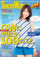 TokyoWalker東京ウォーカー2015No.8