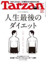 Tarzan(ターザン)2015年1月22日号No.664