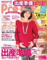 Pre-mo(プレモ)2013年冬号2013年冬号