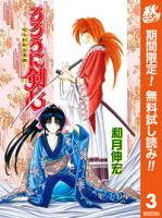 るろうに剣心ー明治剣客浪漫譚ーカラー版3