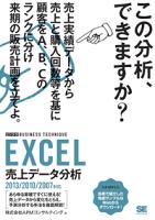 EXCEL売上データ分析[ビジテク]2013/2010/2007対応