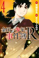 金田一少年の事件簿R4巻