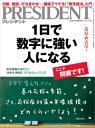 PRESIDENT (プレジデント) 2015年 3/30号 [雑誌]【電子書籍】[ PRESIDENT編集部 ]