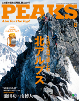 PEAKS2015年8月号No.69