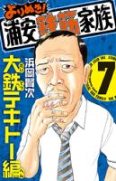 よりぬき!浦安鉄筋家族7大鉄テキトー編