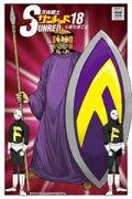 天体戦士サンレッド18巻
