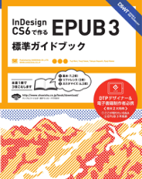 InDesignCS6で作るEPUB3標準ガイドブック