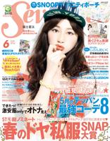 Seventeen2014年6月号