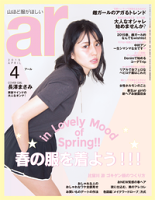 ar2015年04月号春の服を着よう!!!