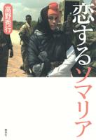 【電子特別カラー版】恋するソマリア