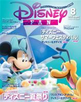 ディズニーファン2014年8月号