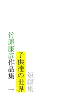 竹原康彦作品集一短編集子供達の世界