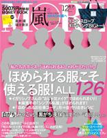 MORE2014年12月号【無料試し読み版】