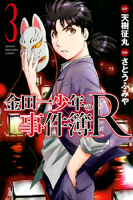 金田一少年の事件簿R3巻