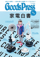 GoodsPress2015年3月号2015年3月号