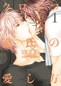 クロネコ彼氏の愛し方(1)【電子限定おまけ付き】