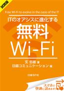 ������ǡ�IT�Υ��������˿ʲ�����̵��Wi-Fi�����BP Next ICT�����