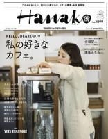 Hanako(ハナコ)2015年11月26日号No.1099