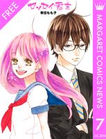 マーガレットコミックスNEWS7月号