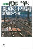 〈図解〉配線で解く「鉄道の不思議」東海道ライン編
