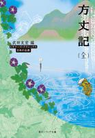 方丈記(全)ビギナーズ・クラシックス日本の古典
