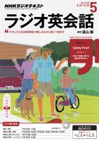 NHKラジオラジオ英会話2015年5月号