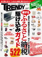 日経トレンディ1月号臨時増刊ふるさと納税駆け込みガイド