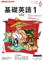 NHKラジオ基礎英語12015年6月号