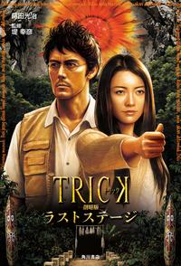TRICK劇場版 ラストステージ