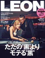 "LEON2014年12月号ただの""黒""よりモテる""黒""~オヤジはやっぱり色気があってナンボでしょ!?"