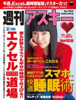 週刊アスキー2015年2/10号