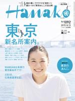 Hanako(ハナコ)2015年8月13日号No.1092