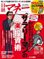日経マネー2014年11月号[雑誌]