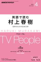 NHKラジオ英語で読む村上春樹世界のなかの日本文学2015年4月号