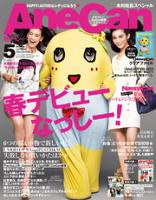 AneCan(アネキャン)2015年5月号