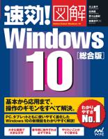 速効!図解Windows10総合版